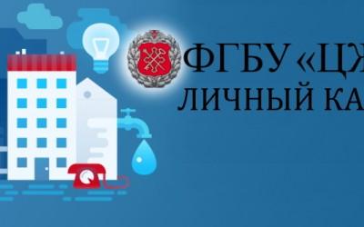Личный кабинет ЦЖКУ Минобороны России: функции аккаунта, инструкция по восстановлению пароля