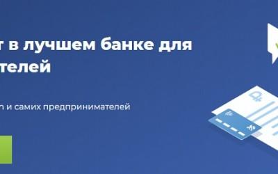 Процесс открытия расчетного счета для ИП и ООО в Модульбанке