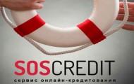 Личный кабинет SOS Credit: регистрация на сайте, вход в персональный профиль