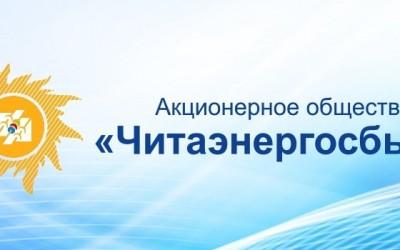 Личный кабинет «Читаэнергосбыт»: правила регистрации, передача показаний онлайн
