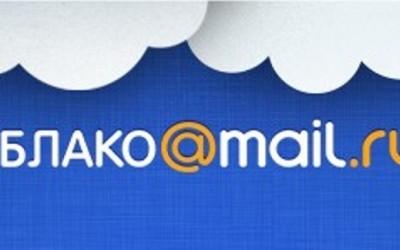 «Облако Mail.ru»: пошаговая регистрация на сайте