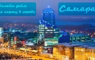Оформление онлайн-займа на карту в городе Самара: условия МФО, требования к заемщикам