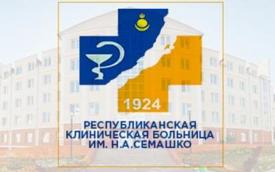 РКБ имени Н.А. Семашко - личный кабинет, особенности регистрации