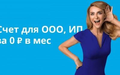 Как открыть расчетный счет для ИП или ООО в Локо-банке