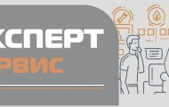 Личный кабинет «Эксперт-сервис»: вход в аккаунт, возможности персонального профиля
