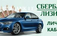 Личный кабинет Сбербанк лизинг: пошаговый процесс регистрации, возможности аккаунта