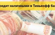 Как получить кредит наличными в Тинькофф банке: процентная ставка, требования к заемщику