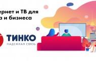 Личный кабинет на сайте tinconet.ru: вход в аккаунт, преимущества персонального профиля