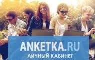 Вход в личный кабинет Анкетка.ру: пошаговая инструкция, возможности сайта