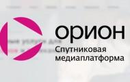 Личный кабинет Орион экспресс: вход в аккаунт, функционал сайта