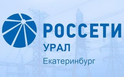 «Россети Урал» АО «ЕЭСК» - личный кабинет: регистрация и авторизация