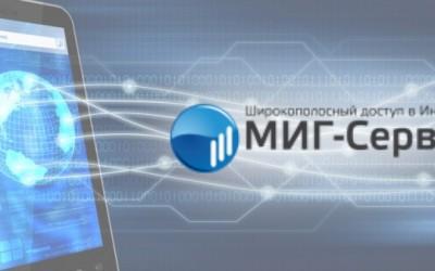 Личный кабинет Миг-Сервис Гжель: инструкция по регистрации, возможности аккаунта