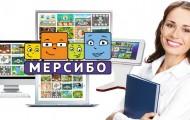 Личный кабинет «Мерсибо»: алгоритм регистрации, преимущества аккаунта