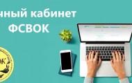 Личный кабинет ФСВОК: алгоритм входа в аккаунт, возможности сайта