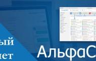 Личный кабинет АльфаCRM: регистрация, авторизация и использование системы для учебного центра