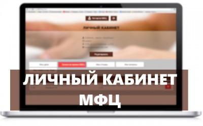 Личный кабинет МФЦ: возможности аккаунта, правила регистрации