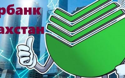 Личный кабинет Сбербанк Онлайн Казахстан: инструкция для входа, преимущества аккаунта