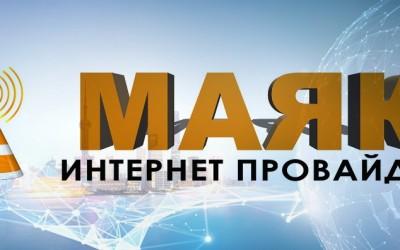 Компания «МАЯК НЕТВОРК»: регистрация и возможности личного кабинета
