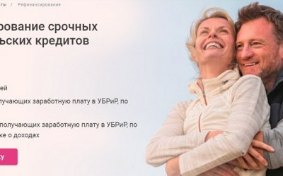 Рефинансирование кредитов в УБРиР: требования, сроки, размер процентной ставки