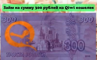 Оформление займа на сумму 300 рублей на Киви кошелек: преимущества и недостатки, требования к заемщику