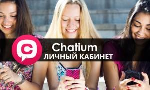 Как войти в личный кабинет Chatium с компьютера и с телефона: пошаговая инструкция, возможности программы