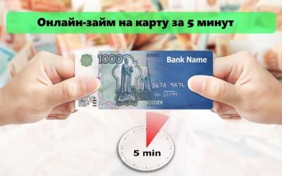 Оформление онлайн-займа за 5 минут на карту: главные преимущества, условия для заемщиков