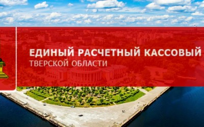 Как зарегистрировать личный кабинет на сайте erkc-tver.ru
