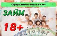 Оформление займа с 18 лет: условия МФО, выгодные предложения для заемщиков