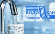 Личный кабинет Подольского Водоканала: правила регистрации, оплата услуг онлайн