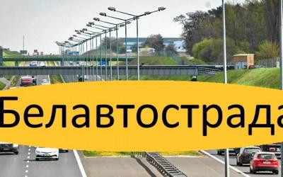 Личный кабинет Белавтострада: алгоритм регистрации, функции профиля