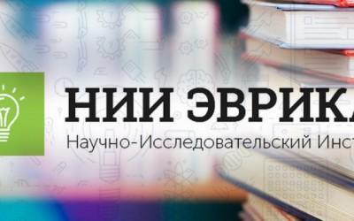 Пошаговая инструкция оформления личного кабинета НИИ Эврика