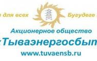 Личный кабинет на сайте «Тываэнергосбыт»: регистрация физического лица, возможности аккаунта