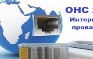 Вход в личный кабинет ОНС 24: пошаговый алгоритм, преимущества аккаунта