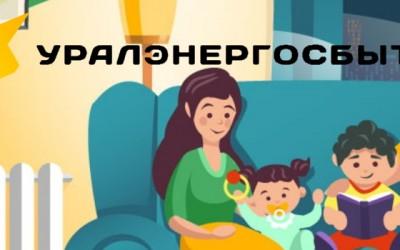 Личный кабинет юридического лица на сайте «УралЭнергосбыт»: алгоритм регистрации, функции аккаунта