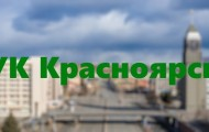 Личный кабинет МП «МУК Красноярская»: алгоритм входа в аккаунт, возможности сайта