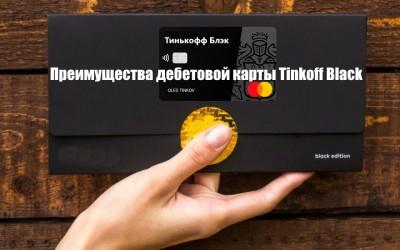 Преимущества дебетовой карточки Тинькофф Блэк: условия получения для клиентов