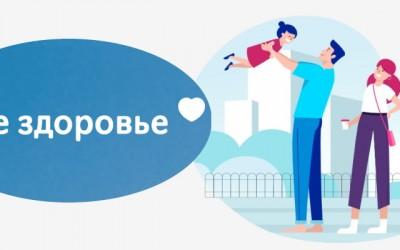 Личный кабинет «Мое здоровье» от Сбербанка: как регистрироваться и пользоваться программой для сотрудников