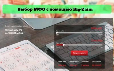Выбор МФО с помощью компании Биг займ: оформление анкеты, услуги сервиса