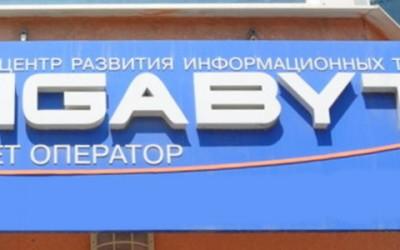 Личный кабинет ГИГАБАЙТ: инструкция для входа, преимущества аккаунта
