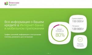 Ренессанс Кредит ввел новые опции в мобильный банк