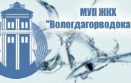 Личный кабинет Вологдагорводоканала: инструкция по регистрации, преимущества аккаунта