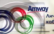 Вход в личный кабинет на официальном сайте Амвей: пошаговый алгоритм, преимущества аккаунта