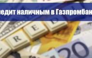 Процесс получения кредита наличными в Газпромбанк: требования и необходимые документы