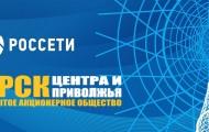 Личный кабинет МРСК Центра и Приволжья: регистрация, авторизация и особенности использования