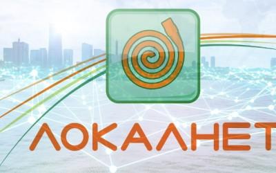 Локалнет: регистрация личного кабинета, авторизация, возможности ЛК