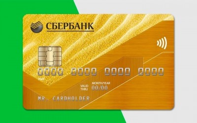 Золотая карта Сбербанка - что это такое
