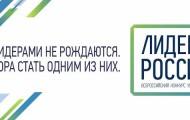 Личный кабинет проекта «Лидеры России»: регистрация заявки, восстановление данных для входа