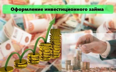 Инвестиционный займ: преимущества и недостатки, правила составления договора