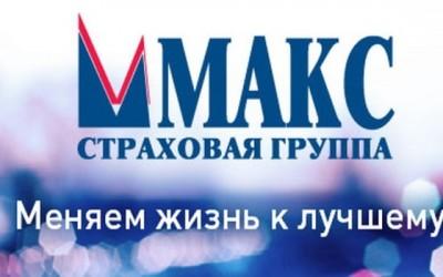 Личный кабинет СК «МАКС»: как зарегистрироваться и пользоваться