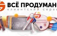 Личный кабинет «Все продумано РФ»: регистрация на сайте, возможности персонального профиля